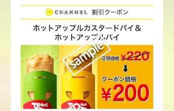 ホットアップルカスタードパイ+ホットアップルパイ 200円(C CHANNELクーポン)