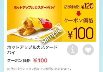ホットアップルカスタードパイ100円