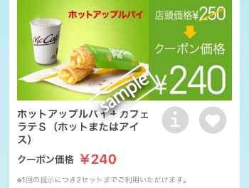 ホットアップルカスタードパイ+カフェラテSセット240円