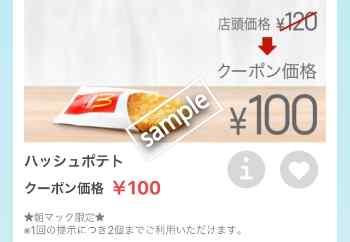 ハッシュポテト単品100円