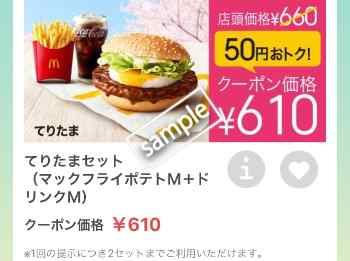 てりたま+ポテトM+ドリンクMセット610円