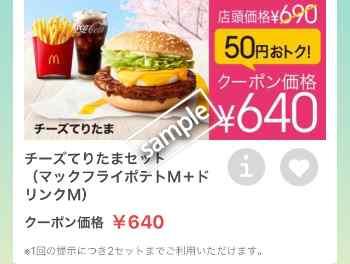 チーズてりたま+ポテトM+ドリンクMセット640円