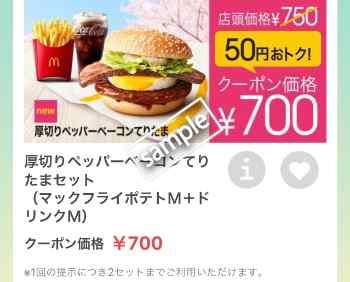 厚切りペッパーベーコンてりたま+ポテトM+ドリンクMセット700円