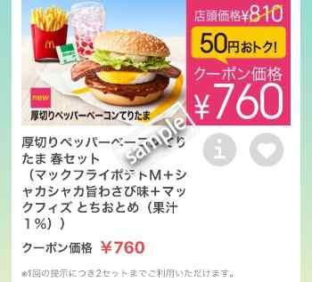 厚切りペッパーベーコンてりたま+ポテトM+シャカシャカ旨わさび味+マックフィズとちおとめセット760円