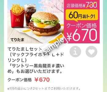 てりたま+ポテトL+ドリンクLセット670円
