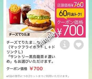チーズてりたま+ポテトL+ドリンクLセット700円