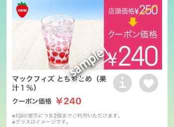 マックフィズとちおとめ240円