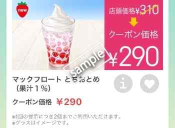 マックフロートとちおとめ290円