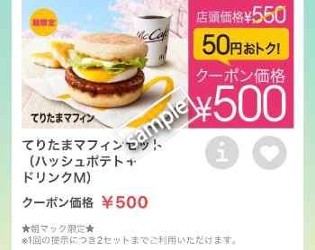 てりたまマフィン+ハッシュポテト+ドリンクMセット500円
