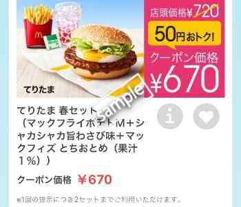 てりたま+ポテトM+シャカシャカ旨わさび味+マックフィズとちおとめセット670円