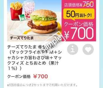 チーズてりたま+ポテトM+シャカシャカ旨わさび味+マックフィズとちおとめセット700円
