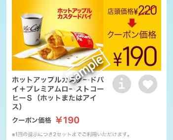 ホットアップルカスタードパイ+コーヒーSセット190円