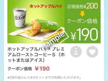 ホットアップルパイ+コーヒーSセット190円