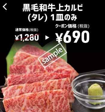 黒毛和牛上カルビタレ味1皿のみ690円(スマニュー)
