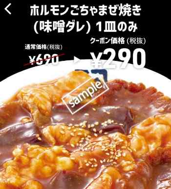 ホルモンごちゃまぜ焼き味噌ダレ1皿のみ290円(スマニュー)