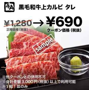 黒毛和牛上カルビ タレ味1皿のみ690円(グノシー)