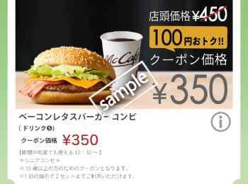 ベーコンレタスバーガー+ドリンクSセット350円(55歳以上限定・スゴ得)