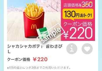 シャカシャカポテト旨わさびL 220円
