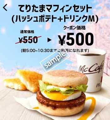 てりたまマフィン+ハッシュポテト+ドリンクMセット500円(スマニュー)