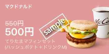 てりたまマフィン+ハッシュポテト+ドリンクMセット500円(LINEクーポン)