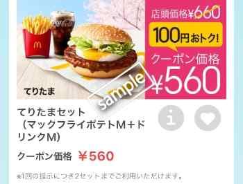 てりたま+ポテトM+ドリンクMセット560円