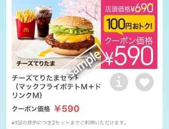 チーズてりたま+ポテトM+ドリンクMセット590円