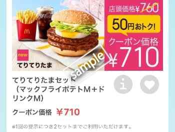 てりてりたま+ポテトM+ドリンクMセット710円
