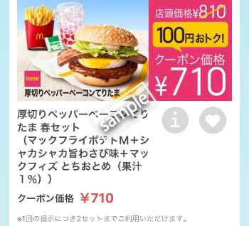 厚切りペッパーベーコンてりたま+ポテトM+シャカシャカ旨わさび味+マックフィズとちおとめセット710円