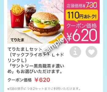 てりたま+ポテトL+ドリンクLセット620円