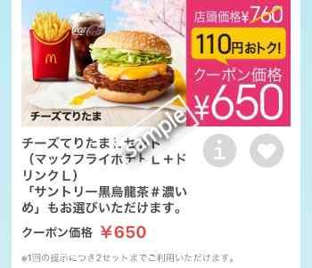 チーズてりたま+ポテトL+ドリンクLセット650円