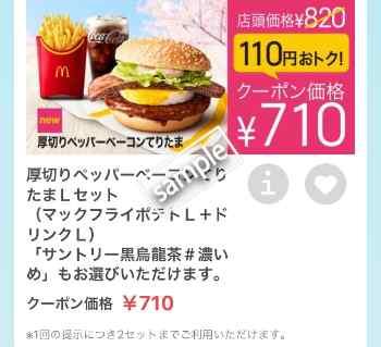 厚切りペッパーベーコンてりたま+ポテトL+ドリンクLセット710円