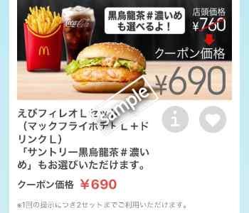 えびフィレオ+ポテトL+ドリンクLセット690円