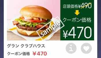 グランベーコンチーズ単品340円