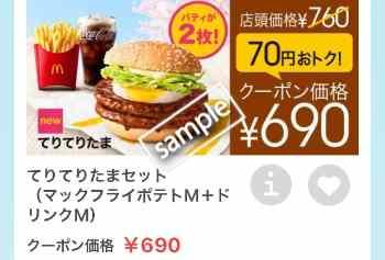 てりてりたま+ポテトM+ドリンクMセット690円