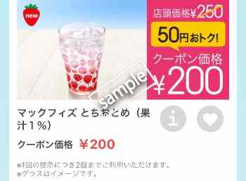マックフィズとちおとめ200円