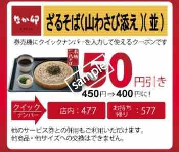 ざるそば(山わさび添え)50円値引き