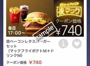 倍ベーコンレタスバーガー+ポテトM+ドリンクMセット740円