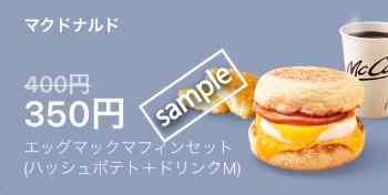 エッグマックマフィン+ハッシュポテト+ドリンクMセット350円(LINEクーポン)