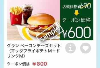 グランベーコンチーズ+ポテトM+ドリンクMセット600円