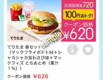 てりたま+ポテトM+シャカシャカ旨わさび味+マックフィズとちおとめセット620円