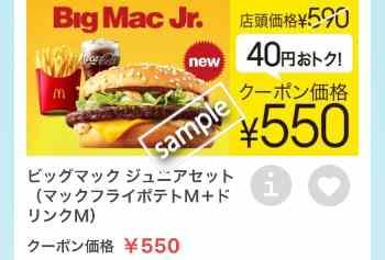 ビッグマックジュニア+ポテトM+ドリンクMセット550円