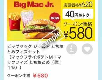 ビッグマックジュニア+ポテトM+マックフィズとちおとめセット580円