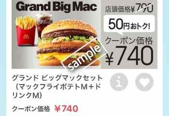 グランドビッグマック+ポテトM+ドリンクMセット740円