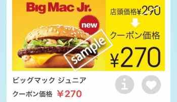 ビッグマックジュニア単品270円