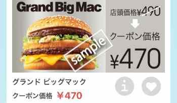 グランドビッグマック単品470円