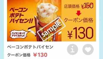 ベーコンポテトパイセン単品130円