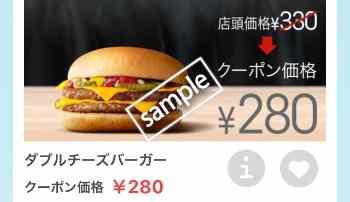 ダブルチーズバーガー単品270円