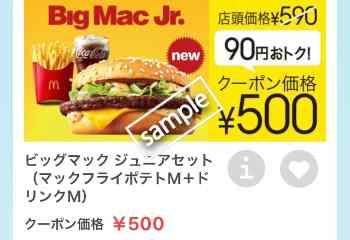 ビッグマックジュニア+ポテトM+ドリンクMセット500円