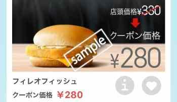 フィレオフィッシュ単品280円