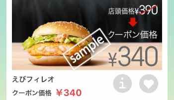 えびフィレオ単品340円